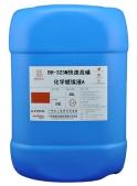 BH-323M 快速高磷化学镀镍