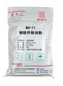 BH-11 钢铁件除油粉